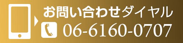 06-6160-0707